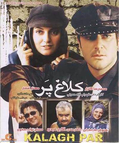 دانلود فیلم ایرانی کلاغ پر محصول 1386