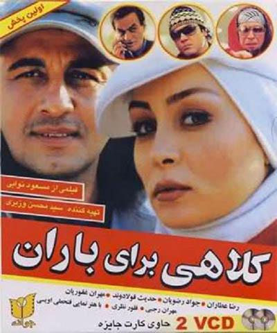 دانلود فیلم ایرانی کلاهی برای باران محصول 1385