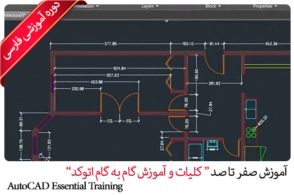 http://rozup.ir/view/1965592/Farsi-AutoCAD-Essential-Training-2.jpg