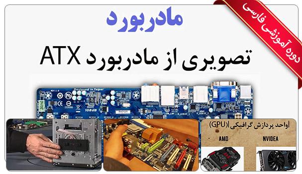 صفر تا صد آموزش اسمبل ، راه اندازی و ارتقا کامپیوتر - Computer Hardware Assembly Training