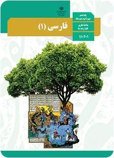 گام به گام  فارسی دهم