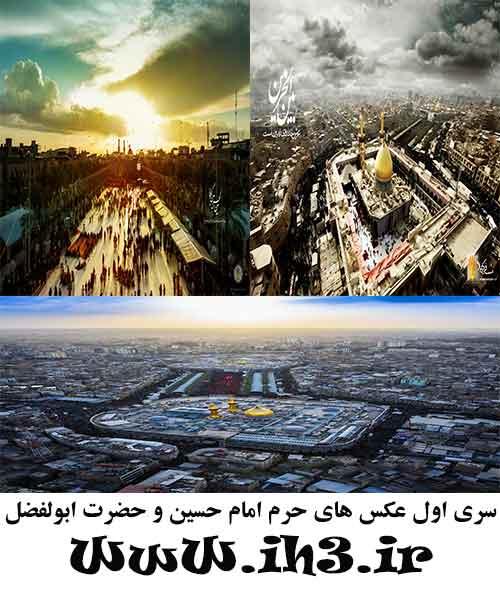 عکس های زیبا حرم امام حسین (ع) و حضرت ابوالفضل (ع) (1)
