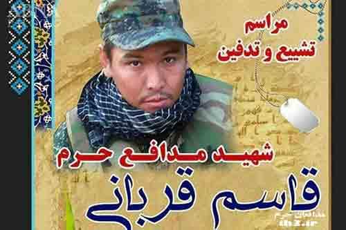 پیکر شهید جوان مدافع حرم