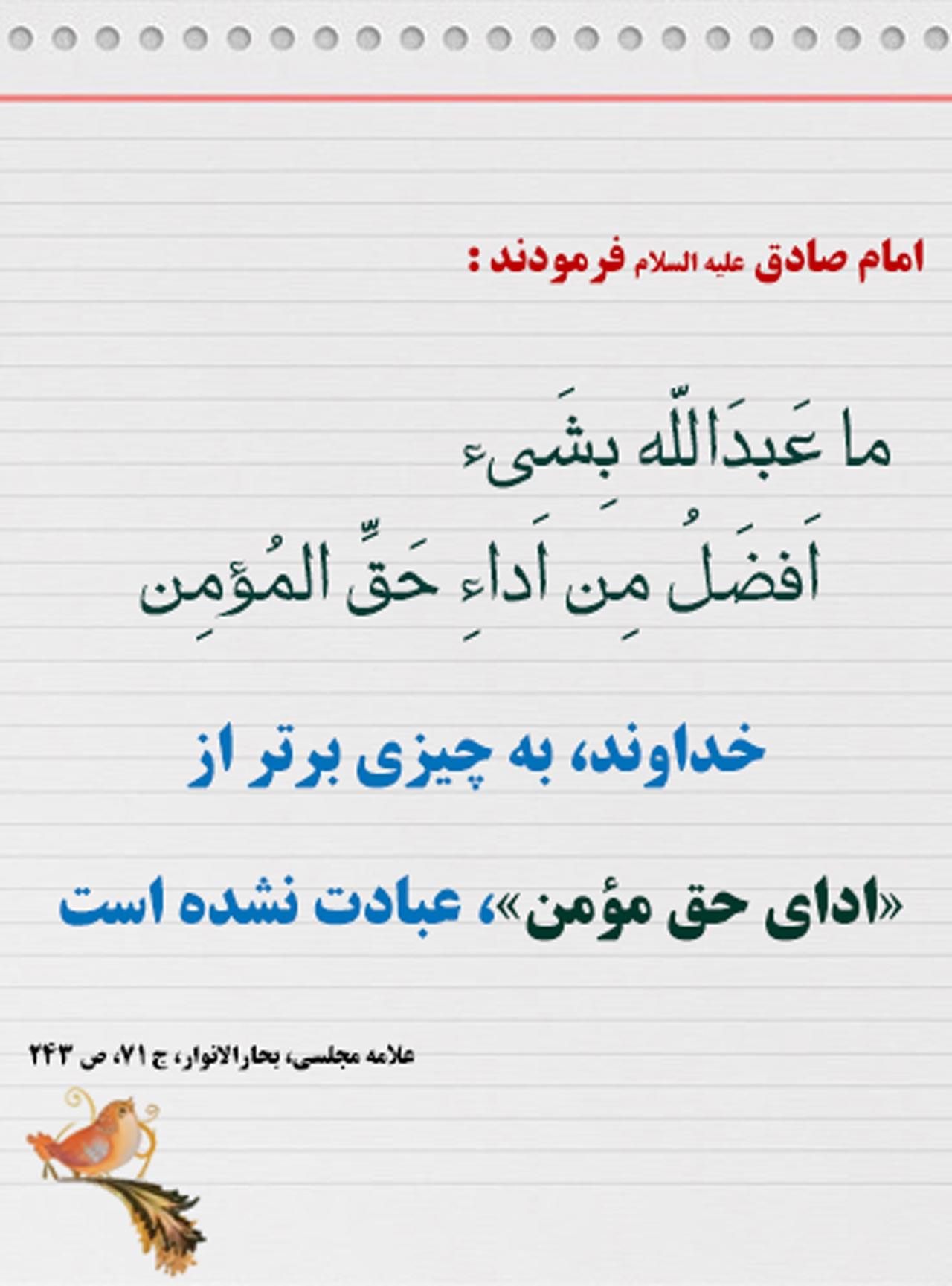 و بر مسلمانان سزاوار است که در پیوستن به یکدیگر و همکاری در رسیدگی به همدیگر و یاری نیازمندان بکوشند تا چنان گردید که خداوند عزّتمند فرمانتان داده است. (میان خودشان مهربانان اند