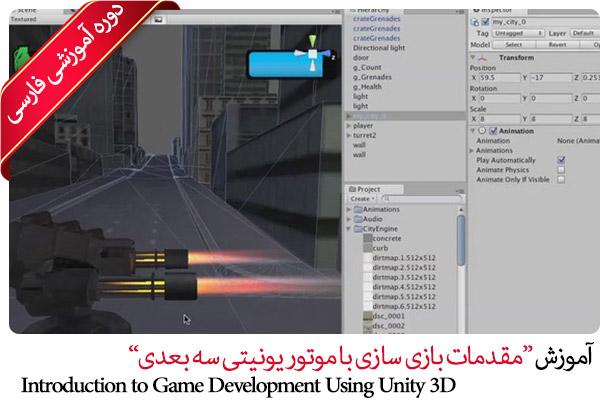آموزش Unity 3D ، مقدمات بازی سازی با موتور یونیتی سه بعدی - VTC – Introduction to Game Development Using Unity 3D