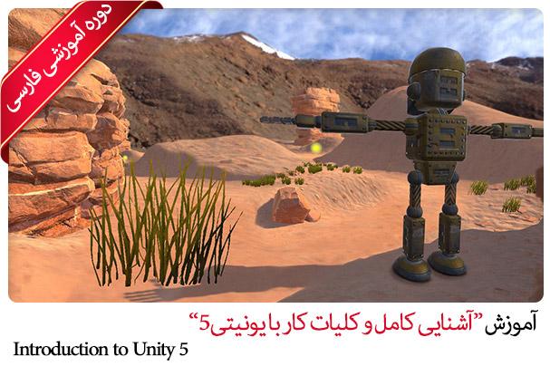آشنایی کامل و کلیات کار با یونیتی 5 - Introduction to Unity 5