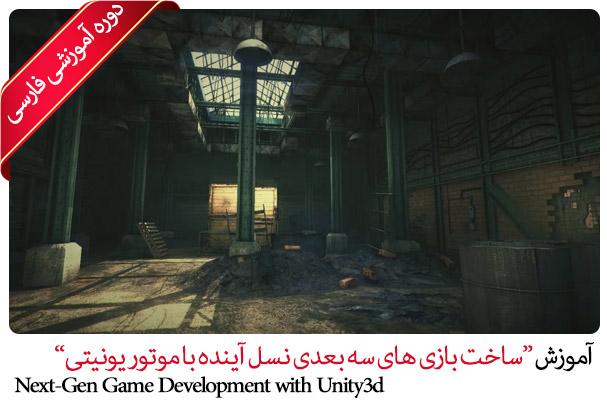 راحی و ساخت بازی های سه بعدی نسل آینده یا Next-Gen با موتور یونیتی - Next-Gen Game Development with Unity3D