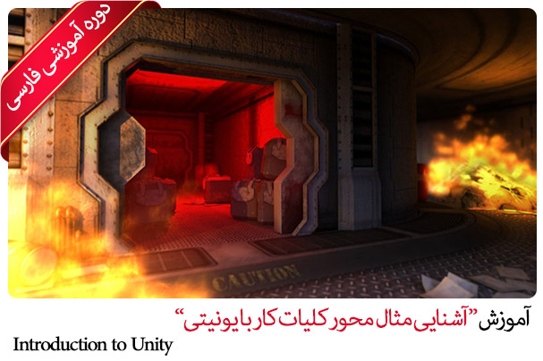http://rozup.ir/view/1966590/Farsi-Introduction-to-Unity.jpg
