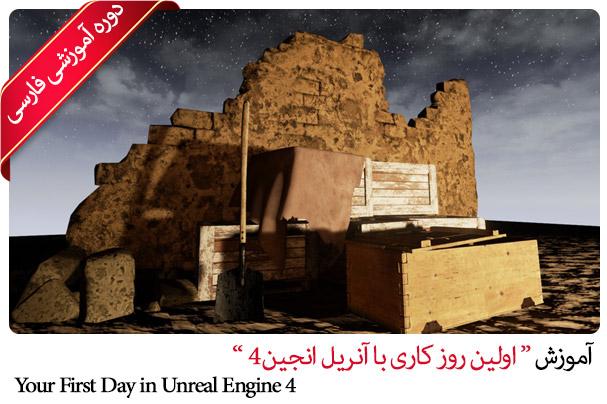 اولین روز کاری با آنریل انجین 4 - Your First Day in Unreal Engine 4