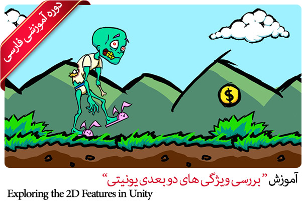 http://rozup.ir/view/1966636/Farsi-Exploring-the-2D-Features-in-Unity.jpg