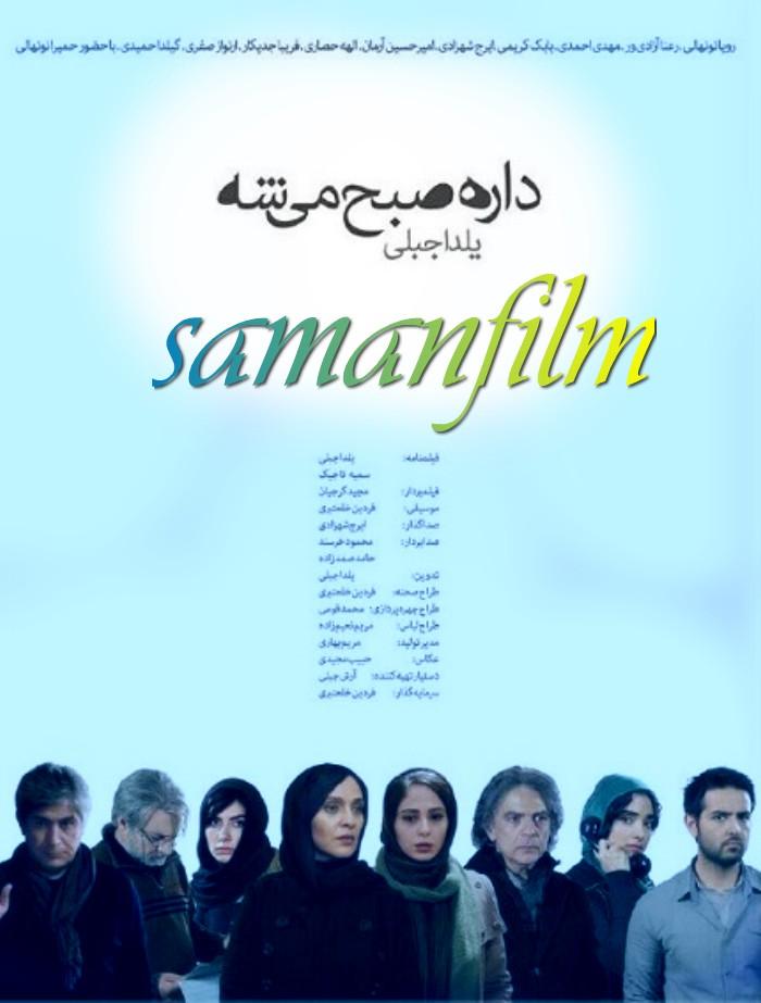 دانلود فیلم ایرانی داره صبح میشه