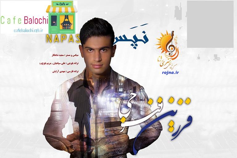 آهنگ شاد بلوچی فارسی از فرزین فنوجی بنام نپس