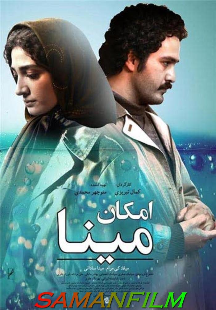 دانلود فیلم ایرانی امکان مینا