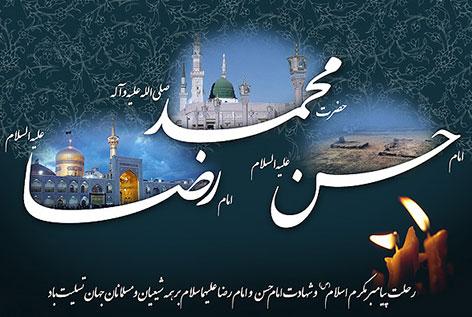جدید ترین پیام تسلیت وفات حضرت محمد ( ص )