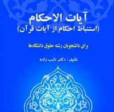 دانلود خلاصه کتاب آیات الاحکام ( دکتر نایب زاده ) + تست