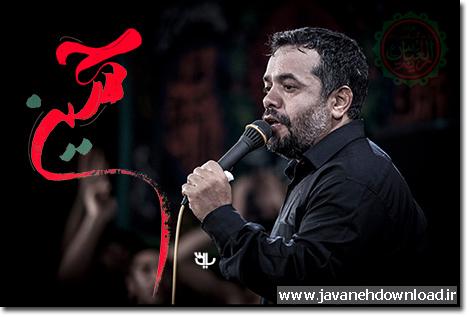 مداحی حاج محمود کریمی ویژه اربعین ۹۵