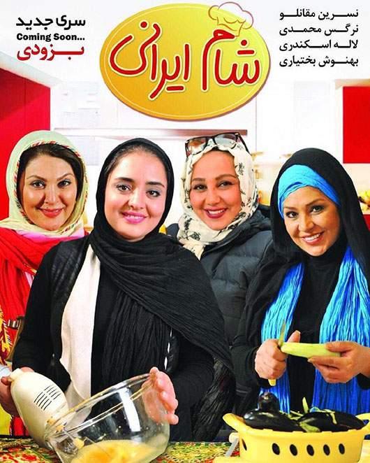 دانلود فصل 8 برنامه شام ایرانی