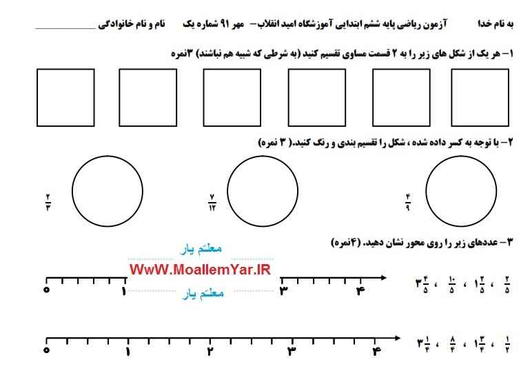 آزمون ریاضی پایه ششم ابتدایی (صفحه ی 1 تا 12)