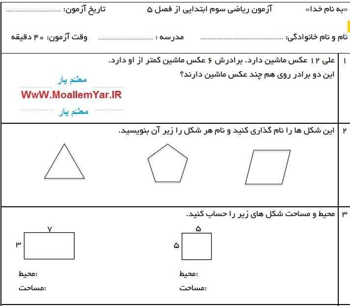آزمون فصل پنجم ریاضی پایه سوم ابتدایی