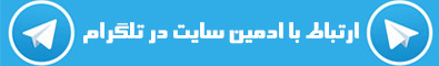 ارتباط با ادمین سایت در تلگرام
