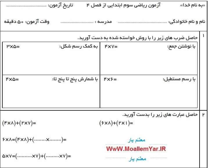 آزمون مداد کاغذی فصل چهارم ریاضی پایه سوم ابتدایی