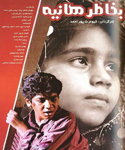 دانلود فیلم ایرانی به خاطر هانیه محصول 1373