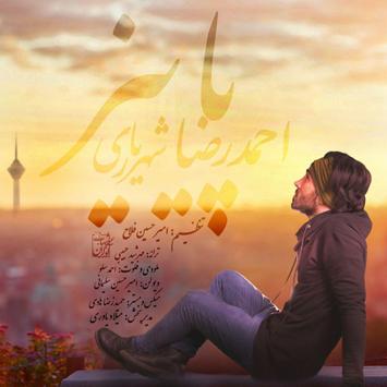 دانلود آهنگ حال منو بد میکنه از احمد سلو با لینک مستقیم