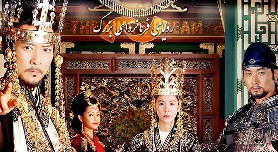 دانلود سریال رویای فرمانروای بزرگ دوبله فارسی