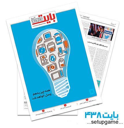 دانلود بایت شماره 438 - ضمیمه فناوری اطلاعات روزنامه خراسان