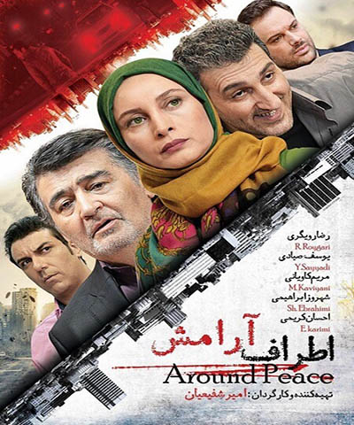 دانلود فیلم ایرانی جدید اطراف آرامش محصول 1394