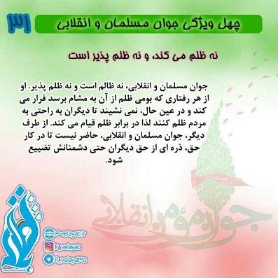 چهل ویژگی جوان مسلمان و انقلابی شماره31