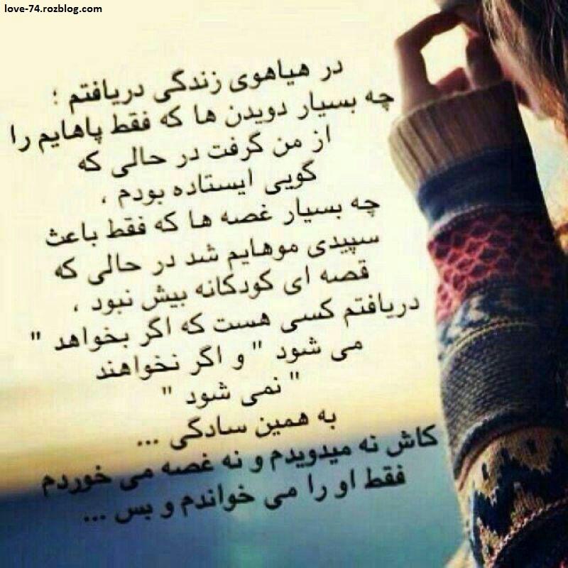 عکس نوشته عاشقانه - عکس نوشته عاشقانه خاص - عکس نوشته عاشقانه زیبا