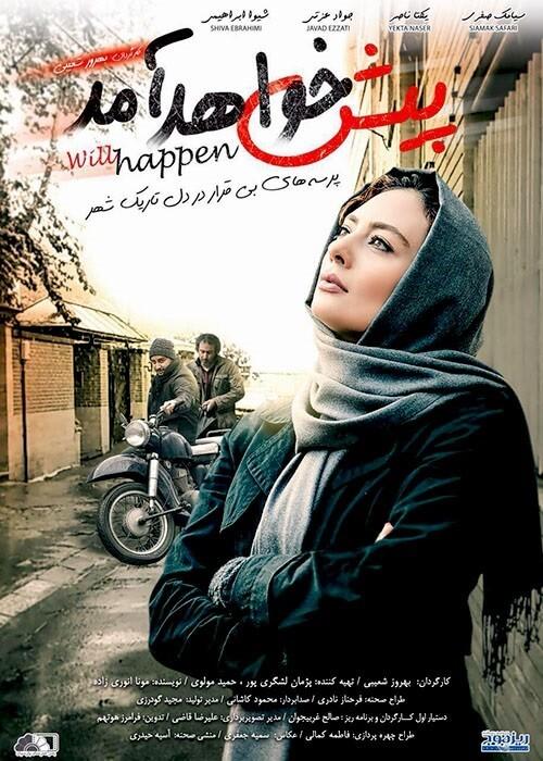 دانلود رایگان فیلم ایرانی پیش خواهد آمد