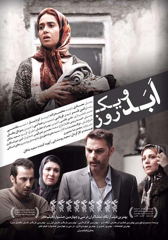 دانلود رایگان فیلم ایرانی ابد و یک روز