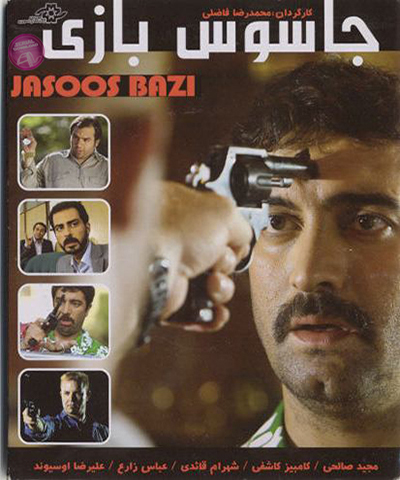 دانلود فیلم ایرانی جاسوس بازی محصول 1388