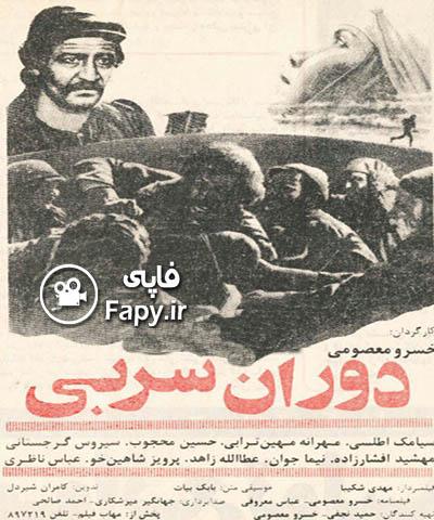 دانلود فیلم ایرانی دوران سربی محصول 1367
