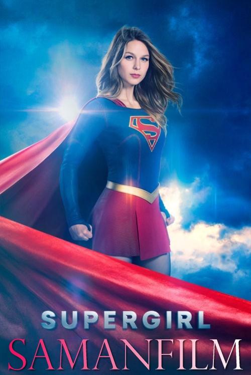 دانلود رایگان سریال سوپرگرل Supergirl فصل اول وفصل دوم تاقسمت 8 اضافه شد