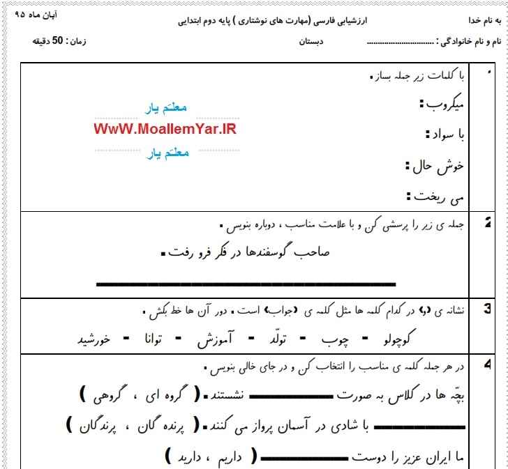 آزمون مهارتهای نوشتاری فارسی پایه دوم ابتدایی (آبان 95)