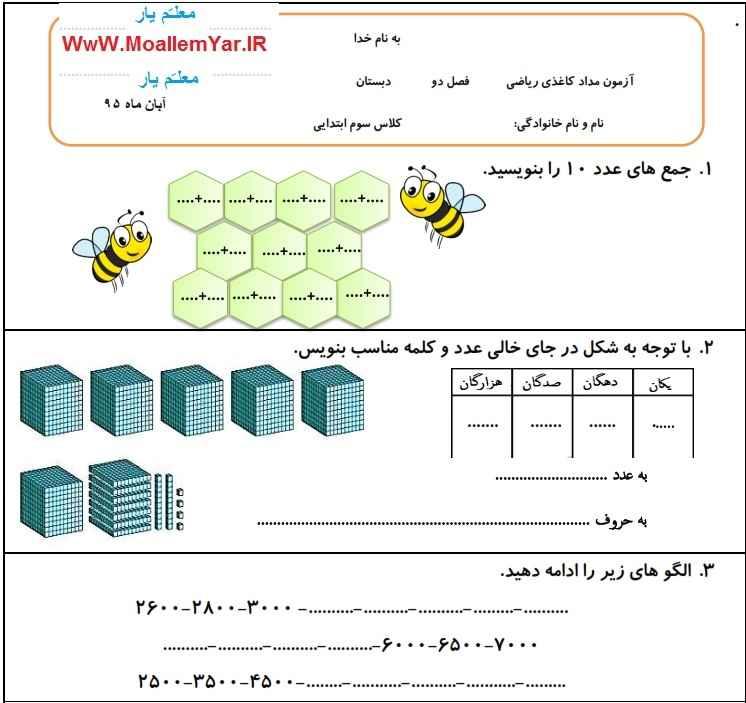 نمونه سوال فصل دوم ریاضی پایه سوم ابتدایی (آبان 95)