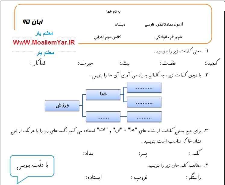 آزمون مداد کاغذی فارسی پایه سوم ابتدایی (آبان 95)