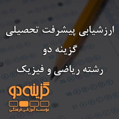 ارزشیابی پیشرفت تحصیلی گزینه دو