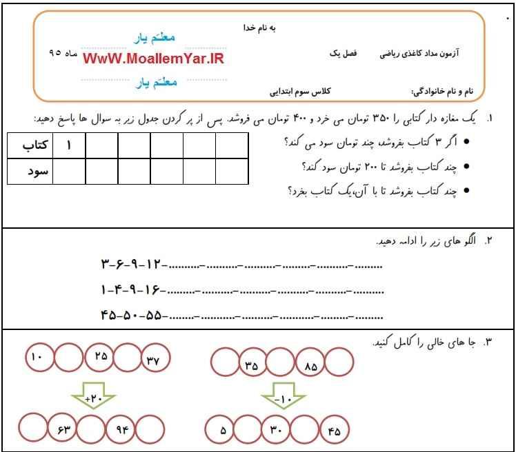 آزمون فصل اول ریاضی پایه سوم ابتدایی (مهرماه 95)