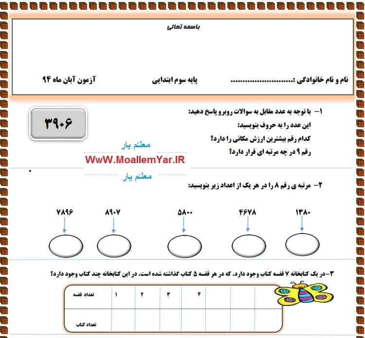 آزمون فصل دوم ریاضی پایه سوم ابتدایی (آبان 95)