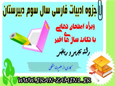 دانلود جزوه ادبیات فارسی ۳ ویژه امتحان نهایی