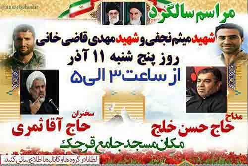 آیین گرامیداشت شهیدان مدافع حرم قاضی خانی و نجفی