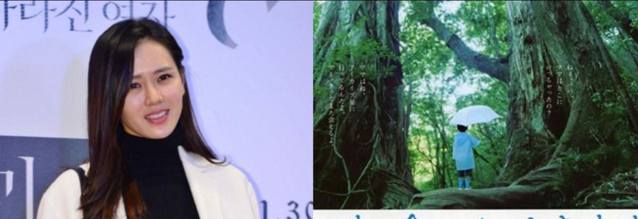 سون يه جین بازیگر سریال ذائقه ي شخصي در حال مذاکره برای بازی در فیلم کره ای Be with you است و کمپانی این ب�
