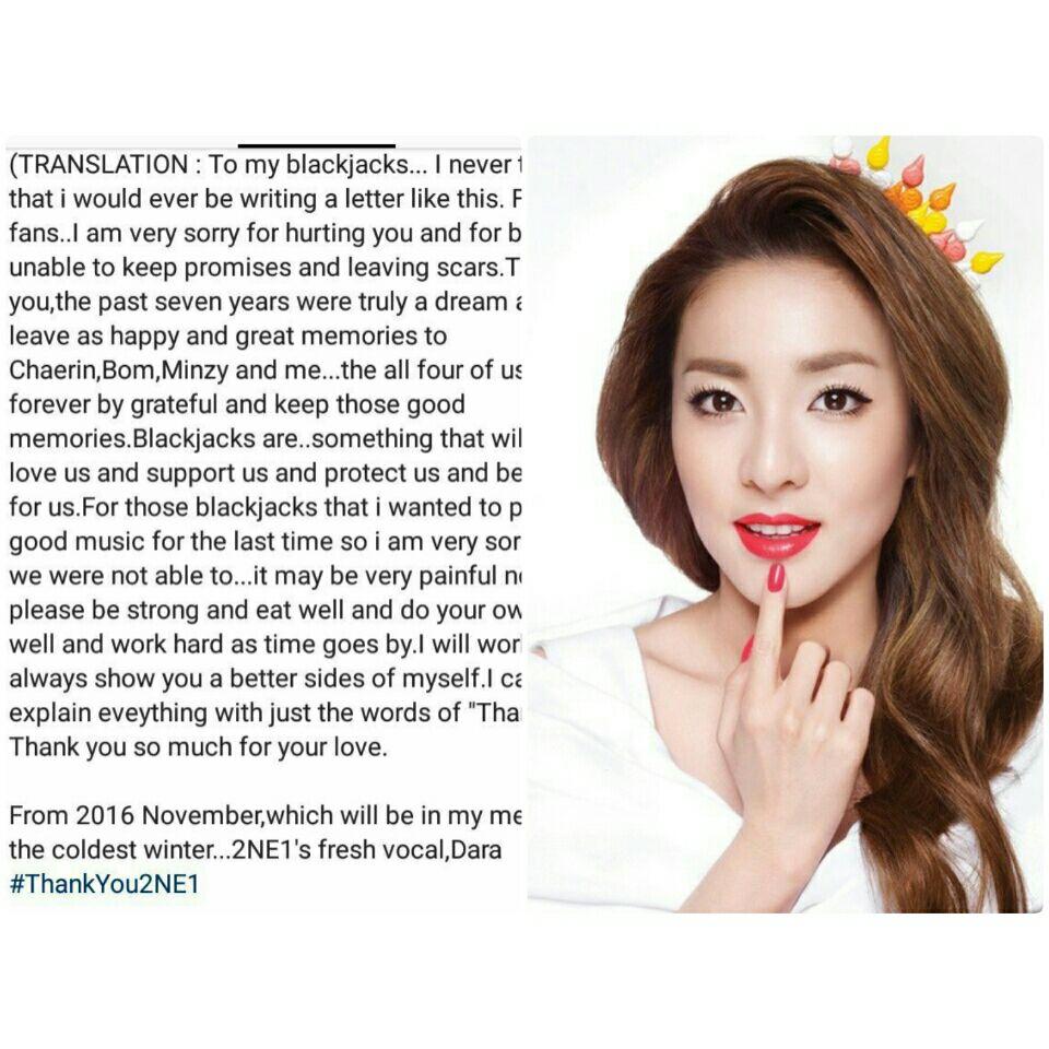 نامه #Dara عضو #2ne1 برای طرفدارا