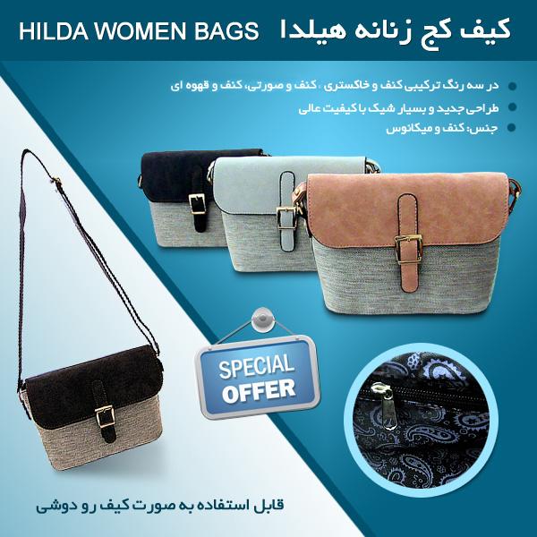 خرید کیف کج زنانه هیلدا