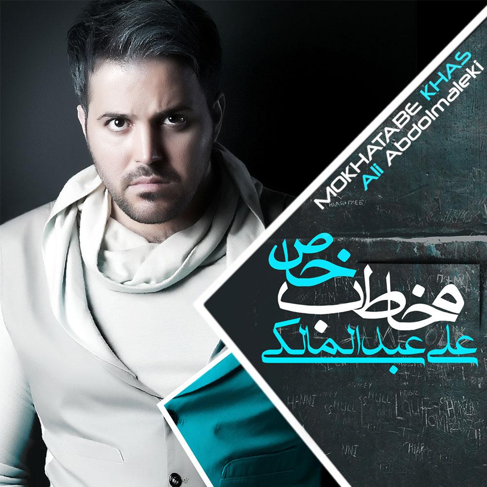 دانلود آلبوم جدید از علی عبدالمالکی به نام مخاطب خاص