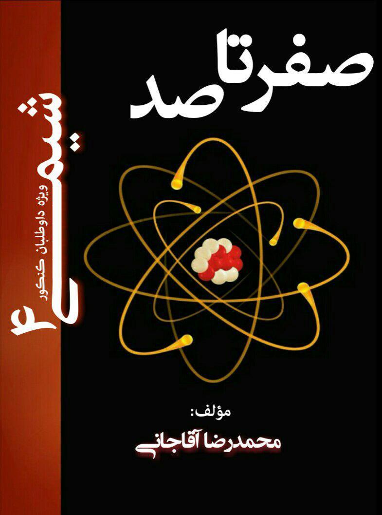 دانلود کتاب شیمی صفر تا صد پیش دانشگاهی مهندس آقاجانی
